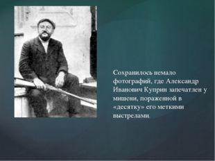 Сохранилось немало фотографий, где Александр Иванович Куприн запечатлен у миш