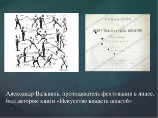 Александр Вальвиль, преподаватель фехтования в лицее, был автором книги «Иску