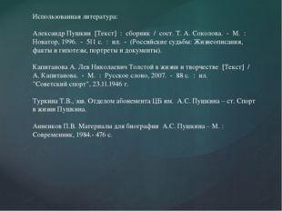 Использованная литература: Александр Пушкин [Текст] : сборник / сост. Т. А. С