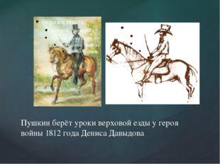 Пушкин берёт уроки верховой езды у героя войны 1812 года Дениса Давыдова