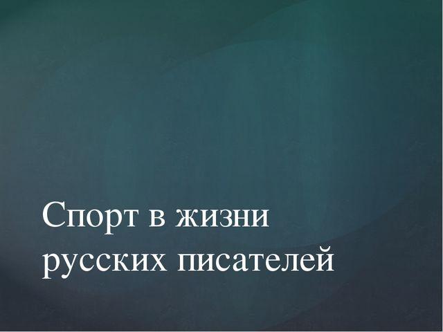 Спорт в жизни русских писателей