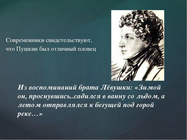Современники свидетельствуют, что Пушкин был отличный пловец Из воспоминаний...