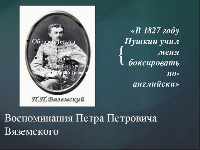 «В 1827 году Пушкин учил меня боксировать по-английски» Воспоминания Петра Пе...