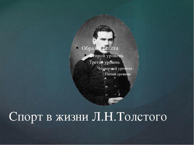 Спорт в жизни Л.Н.Толстого