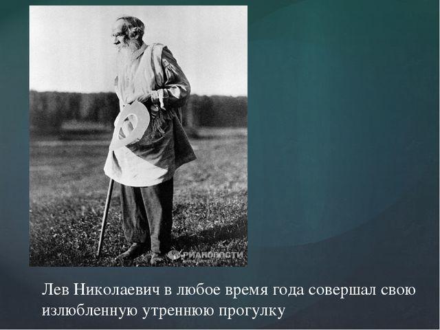 Лев Николаевич в любое время года совершал свою излюбленную утреннюю прогулку