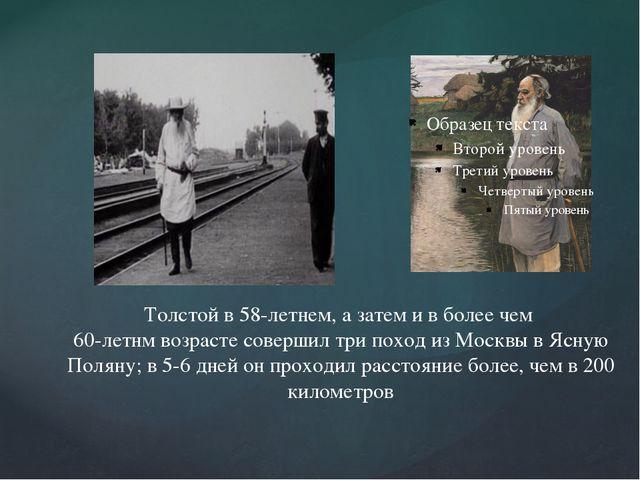 Толстой в 58-летнем, а затем и в более чем 60-летнм возрасте совершил три пох...