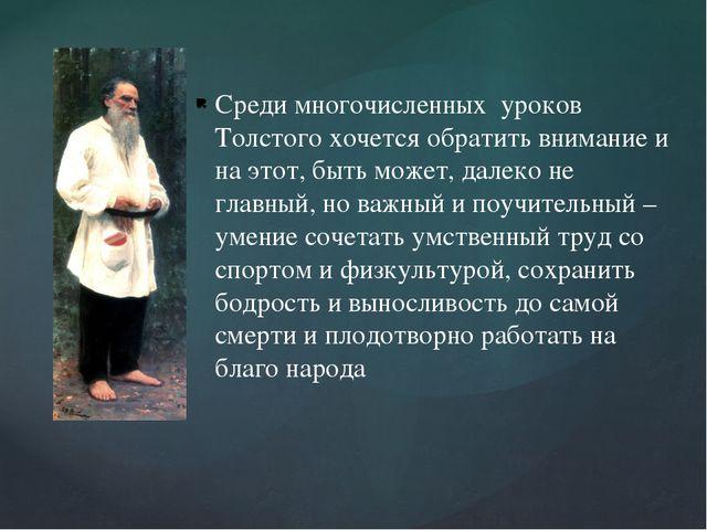 Среди многочисленных уроков Толстого хочется обратить внимание и на этот, быт...