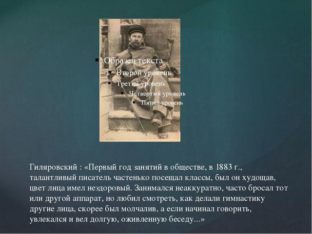 Гиляровский : «Первый год занятий в обществе, в 1883 г., талантливый писатель...