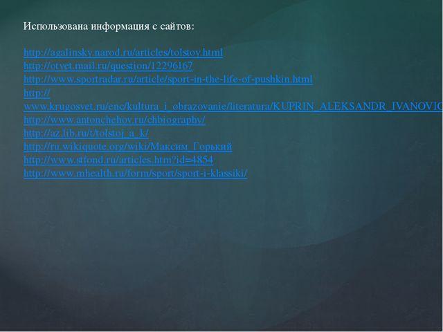 Использована информация с сайтов: http://agalinsky.narod.ru/articles/tolstoy....