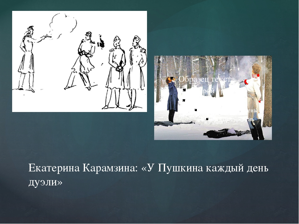 Екатерина Карамзина: «У Пушкина каждый день дуэли»