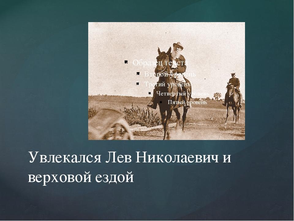 Увлекался Лев Николаевич и верховой ездой