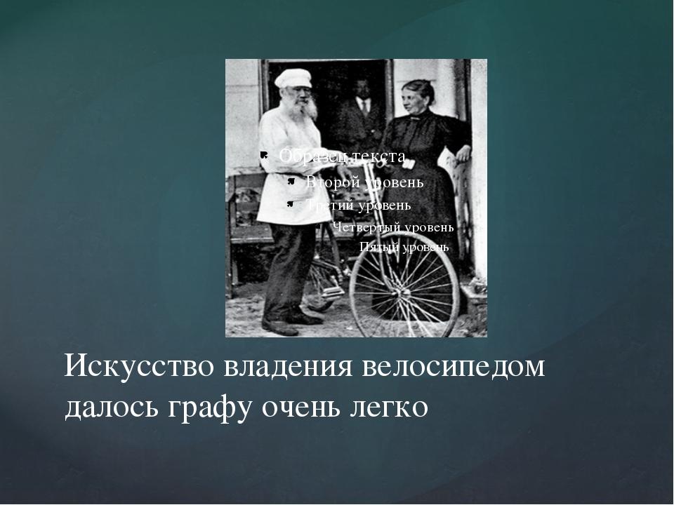 Искусство владения велосипедом далось графу очень легко