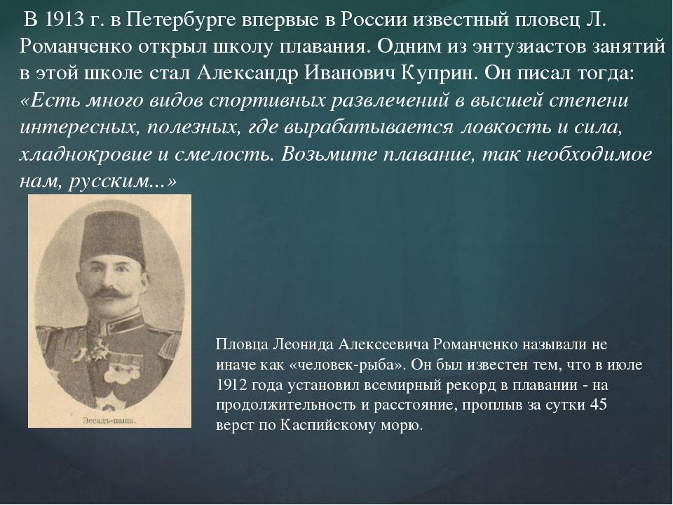В 1913 г. в Петербурге впервые в России известный пловец Л. Романченко откры...