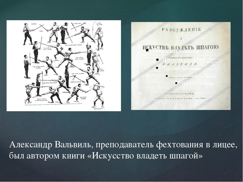 Александр Вальвиль, преподаватель фехтования в лицее, был автором книги «Иску...