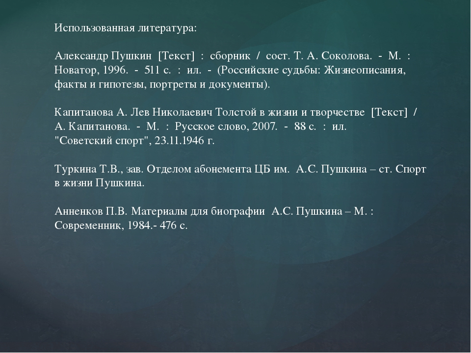 Использованная литература: Александр Пушкин [Текст] : сборник / сост. Т. А. С...
