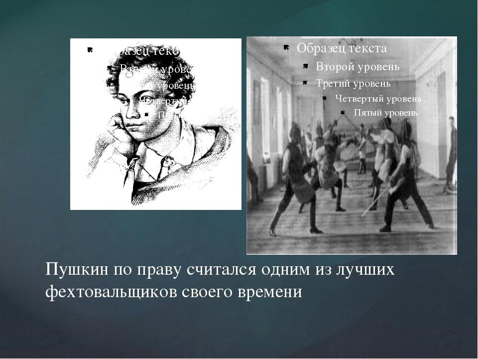 Пушкин по праву считался одним из лучших фехтовальщиков своего времени