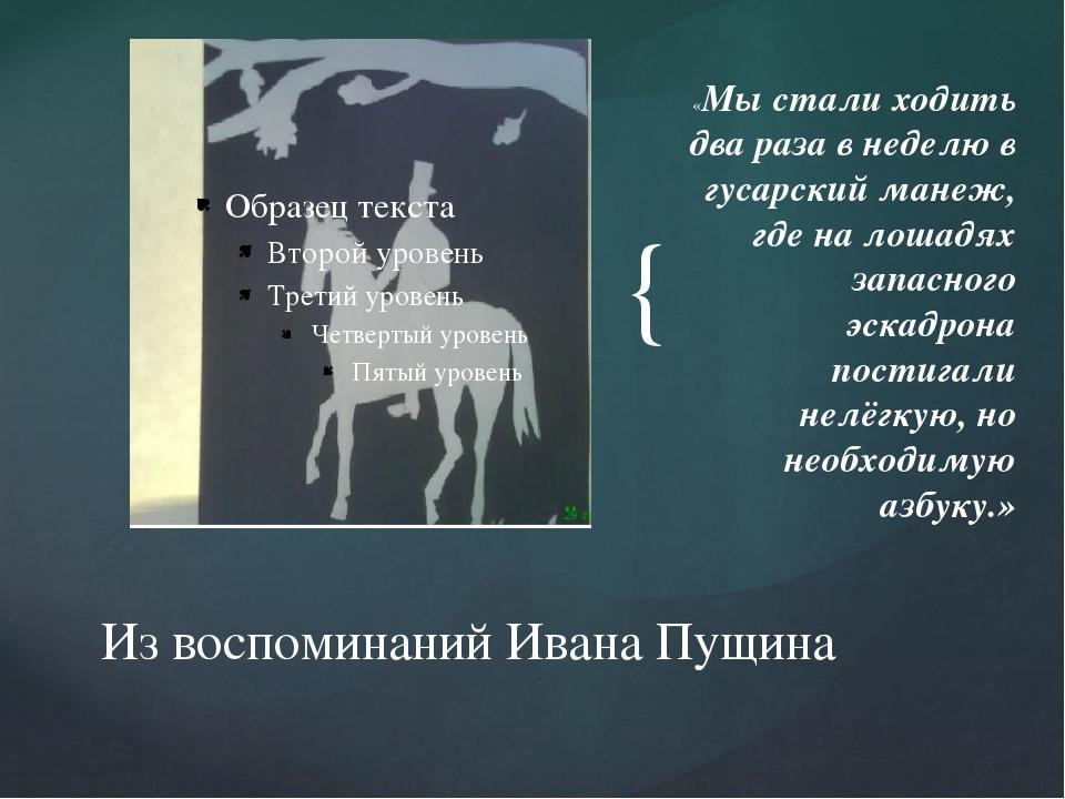 «Мы стали ходить два раза в неделю в гусарский манеж, где на лошадях запасног...