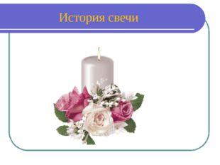 История свечи