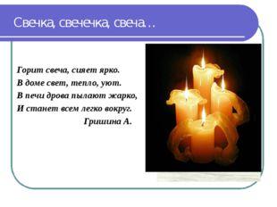 Свечка, свечечка, свеча… Горит свеча, сияет ярко. В доме свет, тепло, уют. В
