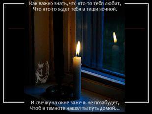 На улице полночь. Свеча догорает…