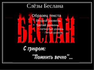 Слёзы Беслана