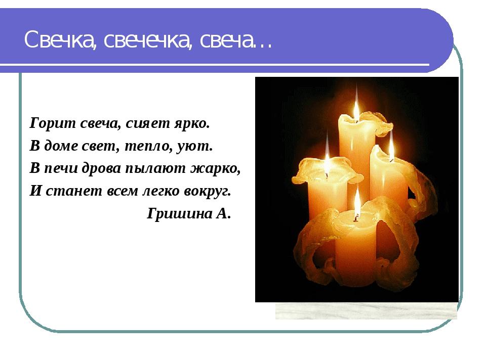 Свечка, свечечка, свеча… Горит свеча, сияет ярко. В доме свет, тепло, уют. В...