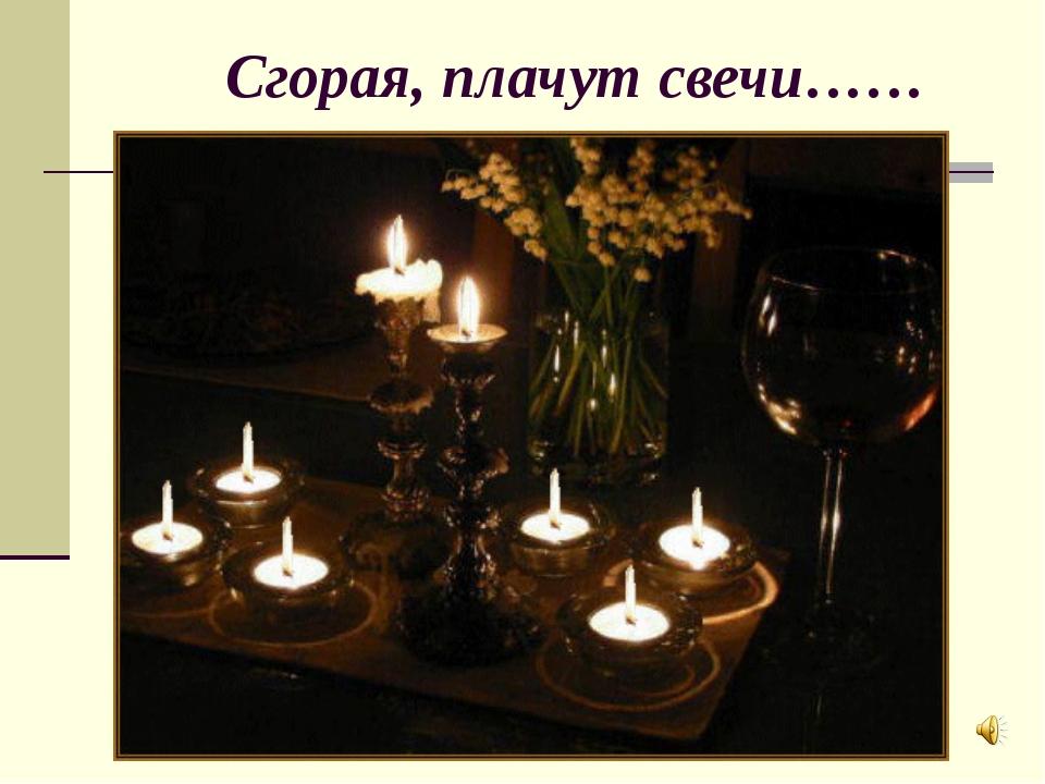 Сгорая, плачут свечи……