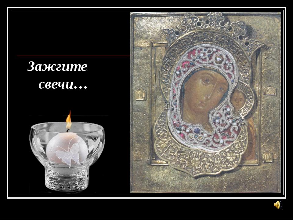 Зажгите свечи…