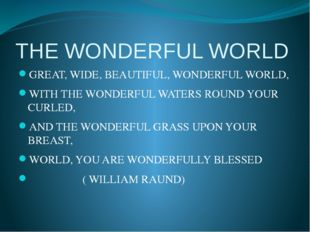 THE WONDERFUL WORLD GREAT, WIDE, BEAUTIFUL, WONDERFUL WORLD, WITH THE WONDERF