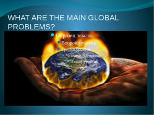WHAT ARE THE MAIN GLOBAL PROBLEMS?
