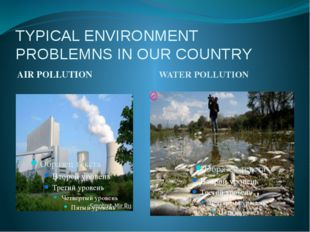 TYPICAL ENVIRONMENT PROBLEMNS IN OUR COUNTRY AIR POLLUTION WATER POLLUTION