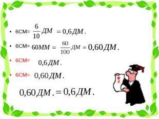 6СМ= 6СМ= 6СМ= 6СМ=