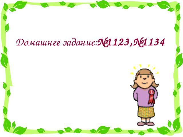 Домашнее задание:№1123,№1134