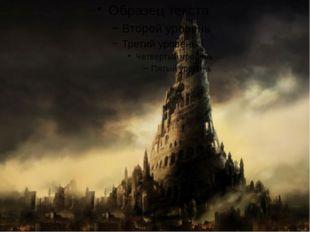 в Древнем Вавилоне А начиналось все очень давно. Первые отрывочные сведения п