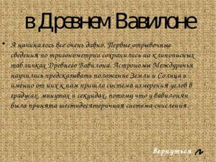 в Древней Греции Однако первые по-настоящему важные достижения принадлежат др