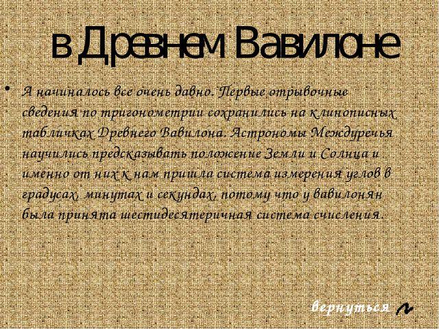 в Древней Греции Однако первые по-настоящему важные достижения принадлежат др...