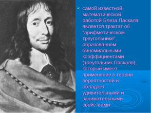 """самой известной математической работой Блеза Паскаля является трактат об """"ари"""