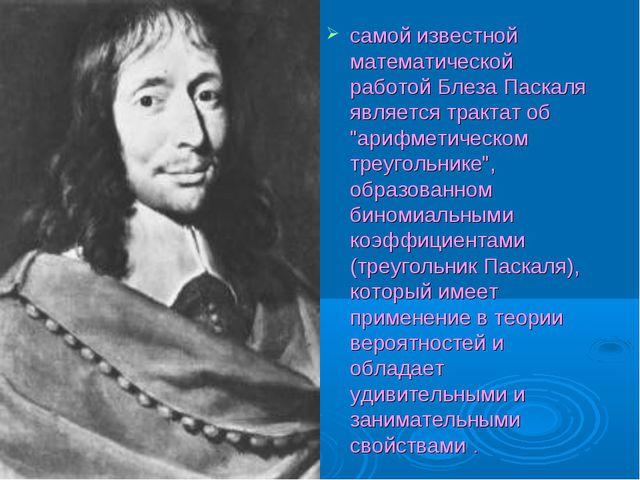 """самой известной математической работой Блеза Паскаля является трактат об """"ари..."""