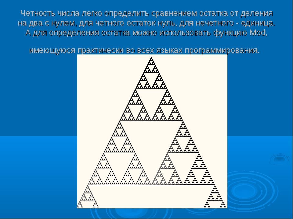 Четность числа легко определить сравнением остатка от деления на два с нулем...