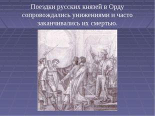 Поездки русских князей в Орду сопровождались унижениями и часто заканчивались