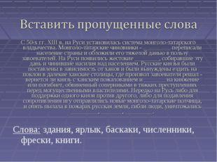 С 50-х гг. XIII в. на Руси установилась система монголо-татарского владычеств