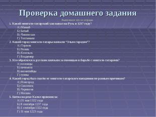 Проверка домашнего задания Выполните тест в тетради. 1. Какой монголо-татарск