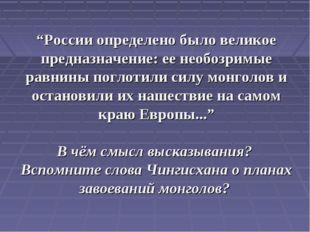 """""""России определено было великое предназначение: ее необозримые равнины поглот"""