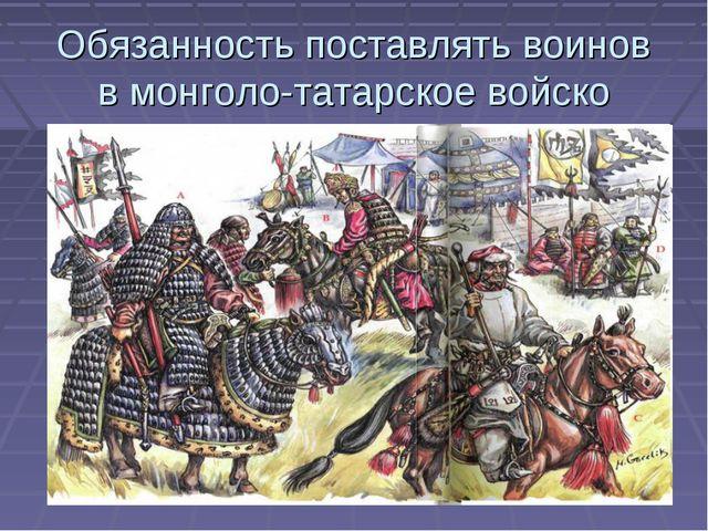 Обязанность поставлять воинов в монголо-татарское войско