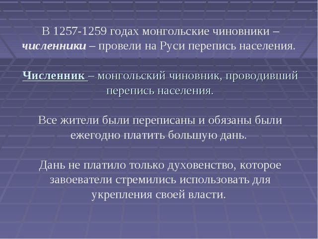 В 1257-1259 годах монгольские чиновники – численники – провели на Руси перепи...
