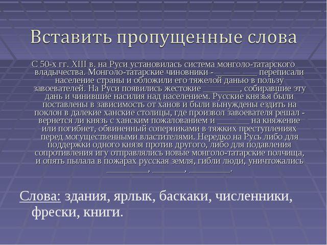 С 50-х гг. XIII в. на Руси установилась система монголо-татарского владычеств...