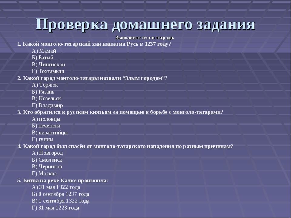Проверка домашнего задания Выполните тест в тетради. 1. Какой монголо-татарск...