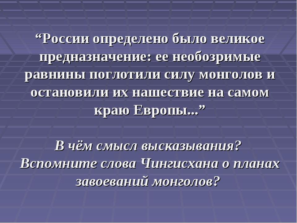 """""""России определено было великое предназначение: ее необозримые равнины поглот..."""