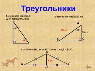 Треугольники 42˚ 1. Найдите третий угол треугольника 60˚ 15 см 2. Найдите сто