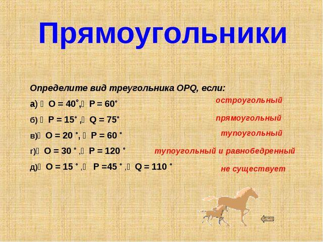 Прямоугольники Определите вид треугольника OPQ, если: а) ∠O = 40˚,∠P = 60˚ б)...